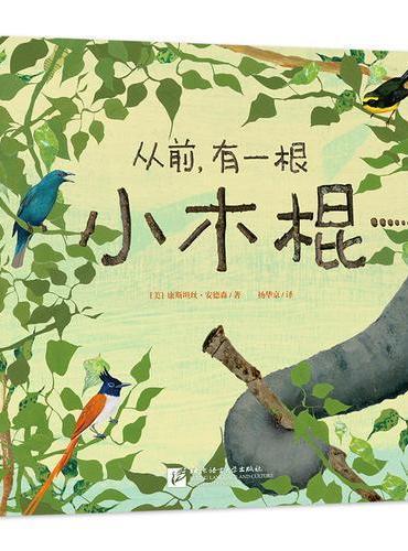 绘本故事 从前,有一根小木棍…… 北京自然博物馆刘菁审读推荐 新东方童书出品