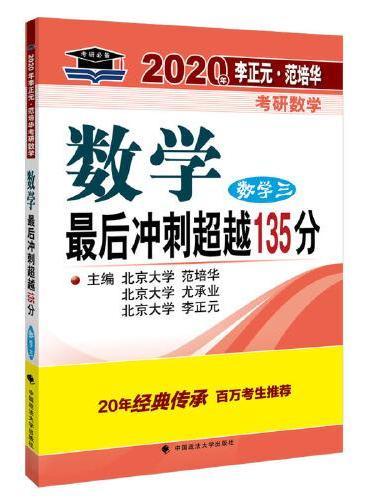 2020年李正元·范培华考研数学数学最后冲刺超越135分(数学三)