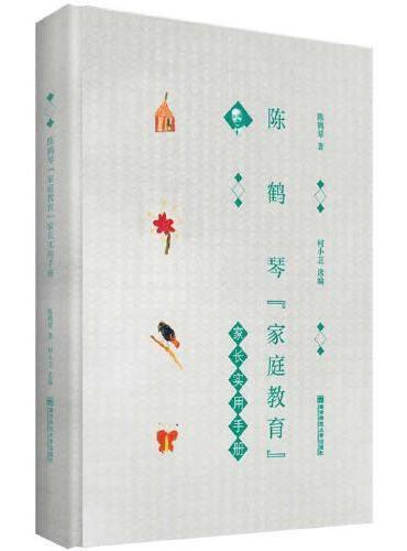 """陈鹤琴""""家庭教育""""家长实用手册"""