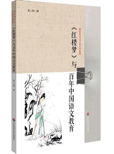"""《红楼梦》与百年中国语文教育(中学文学教育, 《红楼梦》""""整本书阅读""""与""""深度阅读"""")"""