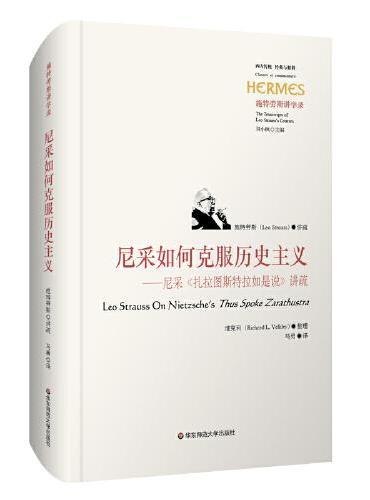 尼采如何克服历史主义(经典与解释·施特劳斯讲学录之一,讲疏尼采《扎拉图斯特拉如是说》)