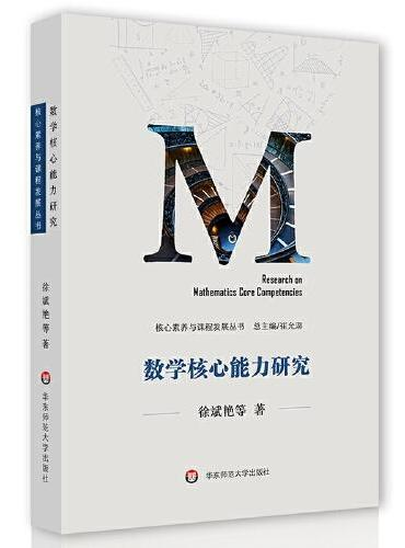 数学核心能力研究(核心素养与课程发展丛书,立足国际视野、反映中国数学教育特色的核心研究)