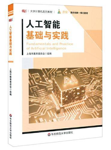 人工智能基础与实践(大学计算机系列教材)