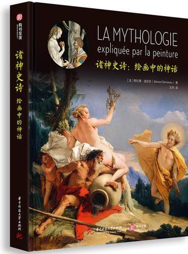 诸神史诗:绘画中的神话