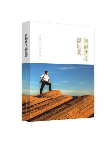 阅遍陕北都是歌:李俊山作品自选集