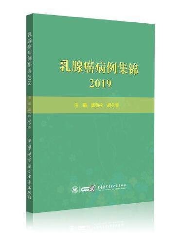乳腺癌病例集锦2019
