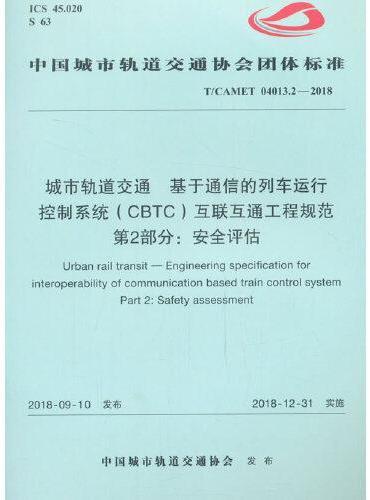 城市轨道交通基于通信的列车运行控制系统(CBTC)互联互通工程规范 第2部分:安全评估
