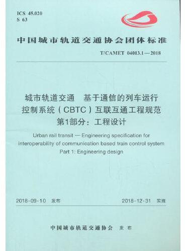 城市轨道交通基于通信的列车运行控制系统(CBTC)互联互通工程规范 第1部分:工程设计