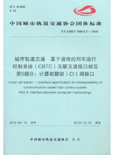 城市轨道交通基于通信的列车运行控制系统(CBTC)互联互通接口规范 第5部分:计算机联锁(CI)间接口