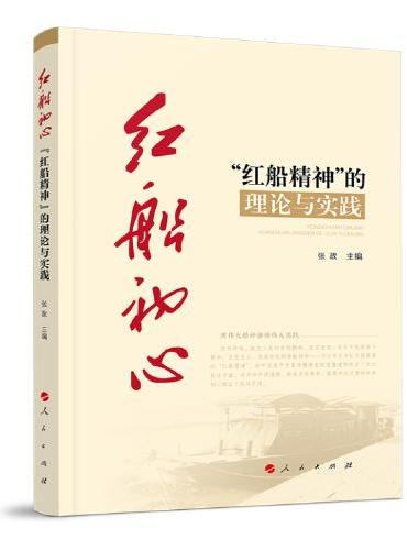 """红船初心——""""红船精神""""的理论与实践"""