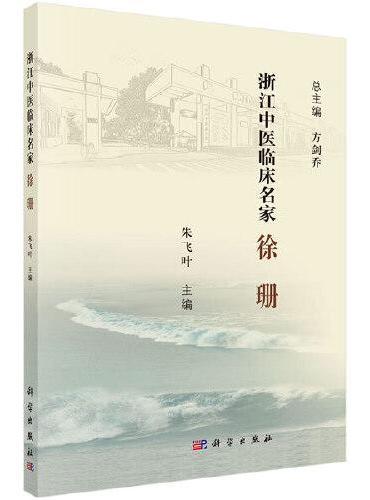 浙江中医临床名家——徐珊