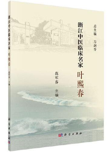 浙江中医临床名家——叶熙春