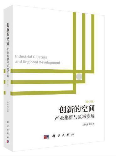 创新的空间——产业集群与区域发展(修订版)