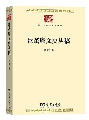 冰茧庵文史丛稿(中华现代学术名著7)