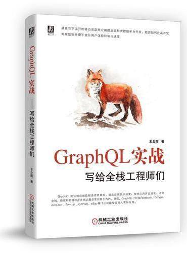 GraphQL实战 写给全栈工程师们