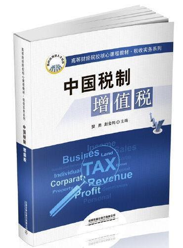 高等财经院校核心课程教材.税收实务系列:中国税制——增值税