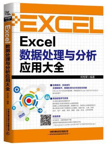Excel数据处理与分析应用大全