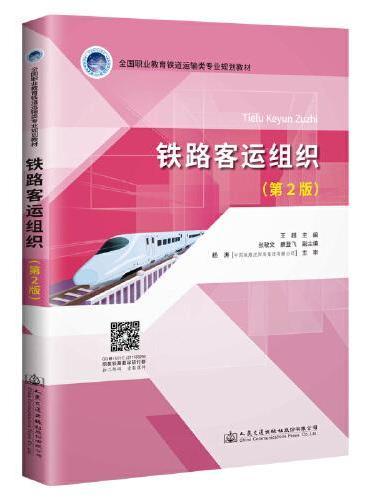 铁路客运组织(第2版)