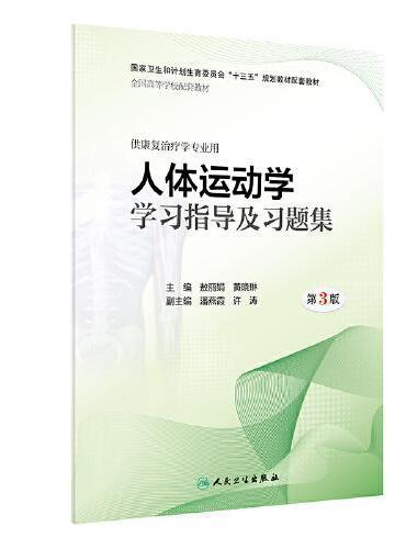 人体运动学学习指导及习题集(第3版/本科康复配套)