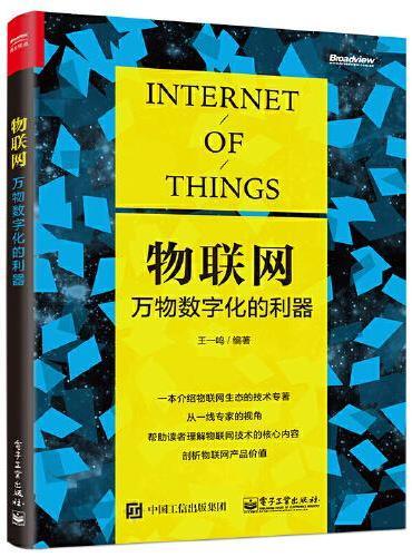 物联网:万物数字化的利器