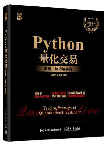 Python量化交易:策略、技巧与实战