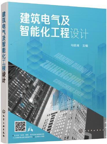 建筑电气及智能化工程设计