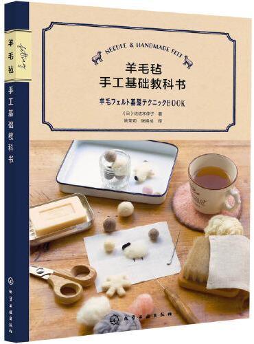 羊毛毡手工基础教科书