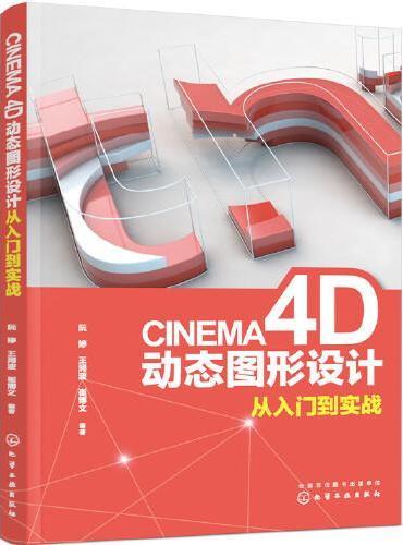 CINEMA 4D动态图形设计从入门到实战