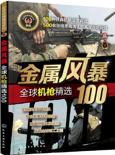 全球武器精选系列--金属风暴——全球机枪精选100