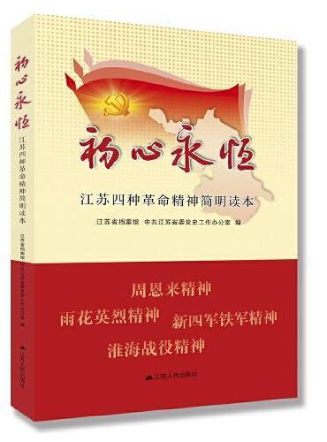 初心永恒:江苏四种革命精神简明读本