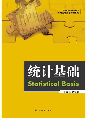 统计基础(21世纪高职高专规划教材·财经类专业基础课系列)