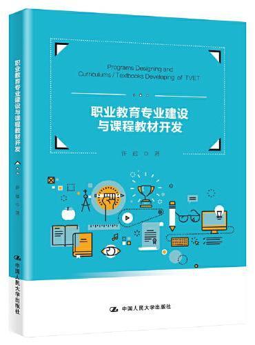职业教育专业建设与课程教材开发