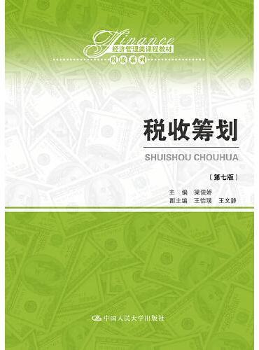 税收筹划(第七版)(经济管理类课程教材·税收系列)