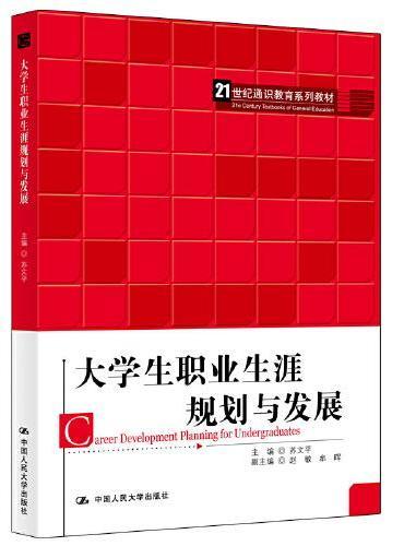 大学生职业生涯规划与发展(21世纪通识教育系列教材)
