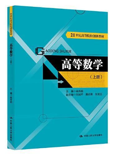 高等数学(上册)(21世纪高等院校创新教材)