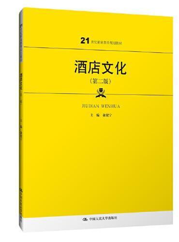 酒店文化(第二版)(21世纪职业教育规划教材)