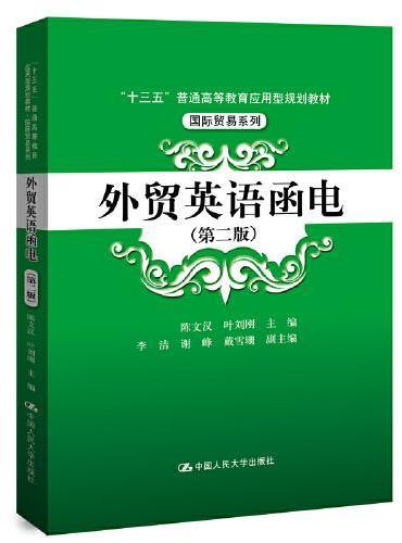 """外贸英语函电(第二版)(""""十三五""""普通高等教育应用型规划教材·国际贸易系列)"""