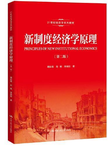 新制度经济学原理(第二版)(21世纪经济学系列教材)