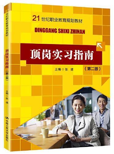 顶岗实习指南(第二版)(21世纪职业教育规划教材)