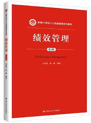 绩效管理(第2版)(新编21世纪人力资源管理系列教材)