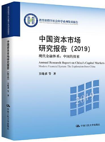 中国资本市场研究报告(2019):现代金融体系:中国的探索(教育部哲学社会科学系列发展报告)