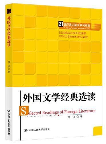 外国文学经典选读(21世纪通识教育系列教材;国家精品在线开放课程;中国大学MOOC配套教材)