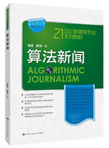 算法新闻(21世纪新媒体专业系列教材)