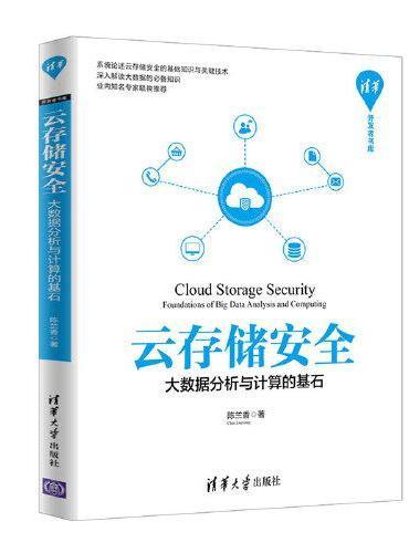 云存储安全——大数据分析与计算的基石