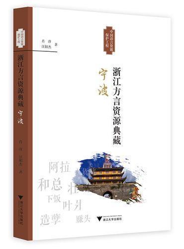 浙江方言资源典藏·宁波