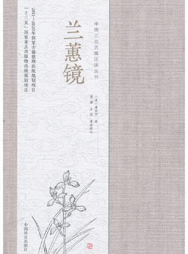 兰蕙镜/中国兰花古籍注译丛书