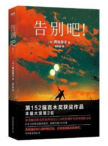 告别吧!(西加奈子直木奖获奖作品。告别活在别人眼中的过去,才能找到真正的自己。)