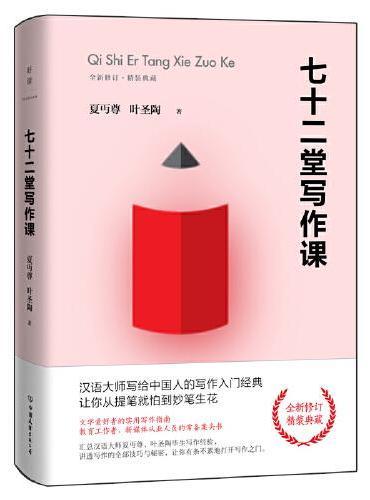 七十二堂写作课:全新修订版(文学爱好者、教育工作者、新媒体从业人员常备案头书)