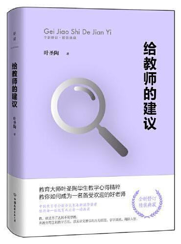 给教师的建议:全新修订版(中国教育学会副会长朱永新诚挚推荐)