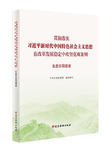 生态文明建设(贯彻落实习近平新时代中国特色社会主义思想在改革发展稳定中攻坚克难案例)